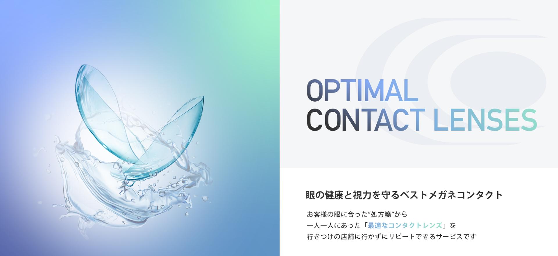 眼の健康と視力を守るベストメガネコンタクト